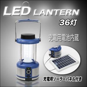 LEDランタン36灯 充電機能付き|shioken