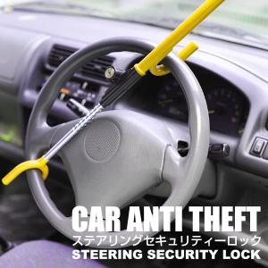 車の盗難防止ハンドルロック ステアリングセキュリティーロック|shioken