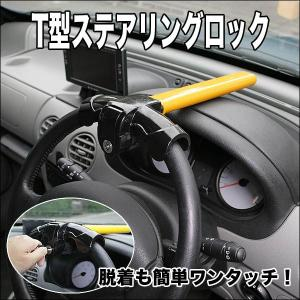 車の盗難防止ハンドルロック T型ステアリングロック 安心のツーロック|shioken
