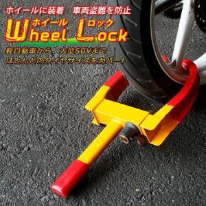 ホイールロック バイク・軽乗用車・大型SUVの車両盗難防止 タイヤロック|shioken