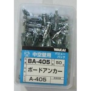 中空壁用BA-405ホードアンカーA405 50本|shioken