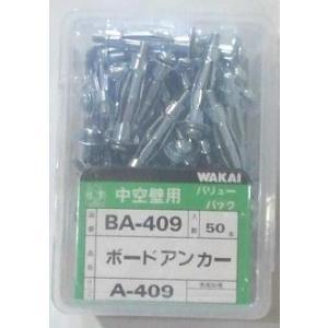 中空壁用BA-409ホードアンカー 50本|shioken