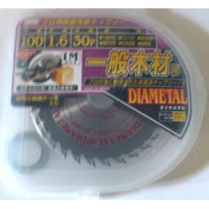DIAMETAL チップソー|shioken