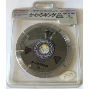 かわらキング ダイヤモンドハンディカッターKM-105|shioken