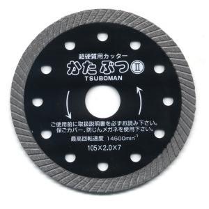ダイヤモンドカッター かたぶつII105mm ツボ万|shioken