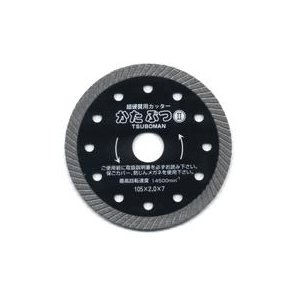 ダイヤモンドカッター かたぶつII150mm ツボ万|shioken