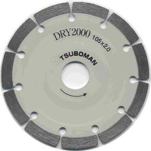 DRY2000 125mm|shioken