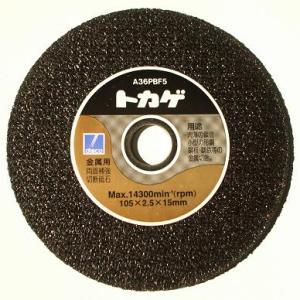 トカゲ 金属用両面補強切断砥石 105×2.5×15mm|shioken