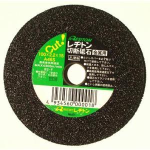 レヂトン 金属用切断砥石|shioken