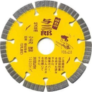 与三郎105mm ツボ万 ダイヤモンドカッター|shioken
