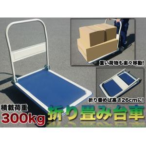 折りたたみ台車 大 610×900 耐荷重300kg|shioken