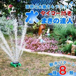 タイマー付き自動水やり器 水まきの達人 shioken