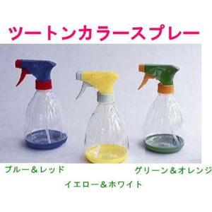 ツートンカラープラスティック・スプレー(霧吹き) 3色|shioken