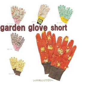 ガーデングローブ ショート フラワー6COLOR|shioken