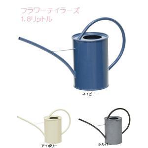ブリキジョーロ ピッチャー フラワーテイラーズ 3色 (M)1.8L|shioken