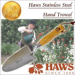 英国[HAWS]オリジナル 移植ゴテ|shioken