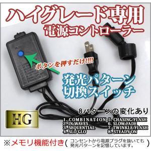 ジョイントコントローラー ハイグレードイルミネーション専用 防雨仕様・発光8パターン メモリ機能付き|shioken