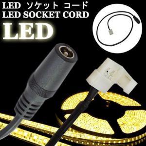 接続線ソケットコード LEDテープライト店舗用テープ式LED照明60シリーズに対応|shioken
