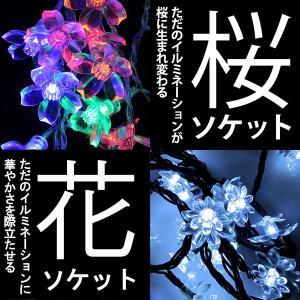 イルミネーション 花ソケット/桜ソケット 100個入り|shioken