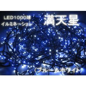 満天星 LED1000球イルミネーション 透明配線ジョイントタイプ|shioken