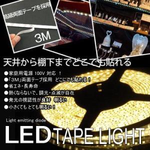 LEDテープライト 店舗用テープ式LED照明 電球色[倍の明るさ120シリーズ] 100V 5M|shioken