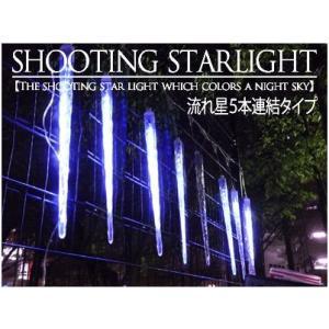 スターライト 流れ星(5本連結タイプ・ホワイトカラー)イルミネーション|shioken
