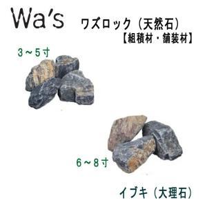 ワズロック イブキ(大理石)  20kg  天然石 ユニソン|shioken