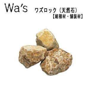 ワズロック コウガ(花崗岩)  20kg  天然石 ユニソン|shioken