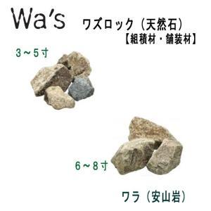 ワズロック ワラ(安山岩)  20kg  天然石 ユニソン|shioken