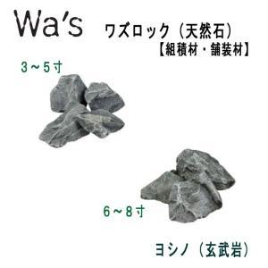 ワズロック ヨシノ(玄武岩)  20kg  天然石 ユニソン|shioken