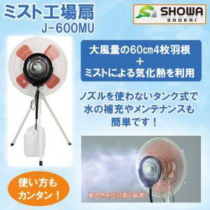 【送料無料】SHOWA ミスト工場扇 J-600MU 60センチ 大型4枚羽根 工業用扇風機 昭和商会 熱中症対策|shioken