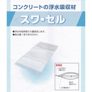 コンクリートの浮水吸収材 スワセル 300×650mm 300枚入り 送料無料 shioken