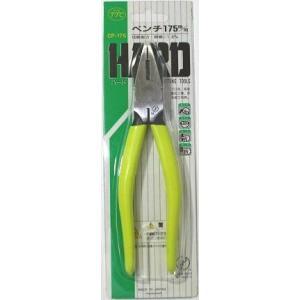 ハードペンチ175mm|shioken