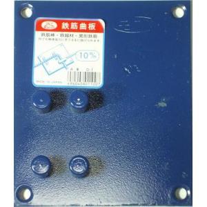 モクバ 鉄筋曲板 10mm|shioken