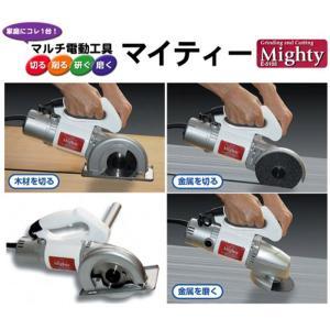 マルチ電動工具 マイティ  |shioken