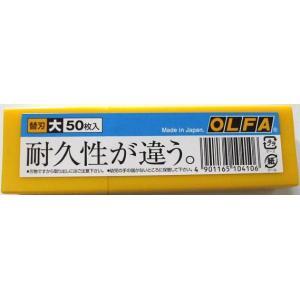 オルファ大型替え刃 50枚|shioken