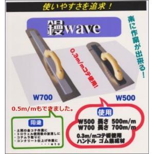 鏝ウェーブ(wave)  W500|shioken