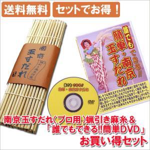 南京玉すだれ(プロ用)蝋引き麻糸仕様+DVDお買い得セット|shioken