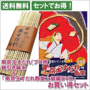 南京玉すだれ(プロ用)蝋引き麻糸仕様+上級編DVDお買い得セット|shioken