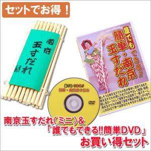 南京玉すだれ(ミニ)+DVDお買い得セット|shioken