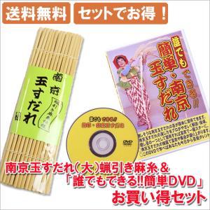 本格こだわり派 南京玉すだれ(大) 蝋引き麻糸仕様+DVDお買い得セット|shioken