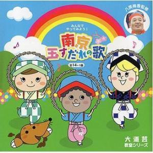 日本南京玉すだれ協会認定CD 南京玉すだれの歌|shioken