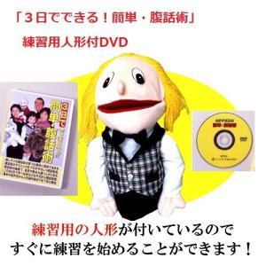 3日でできる 簡単・腹話術DVD (練習用人形付き)|shioken