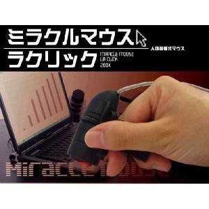 【アウトレット】ミラクルマウスラクリック|shioken
