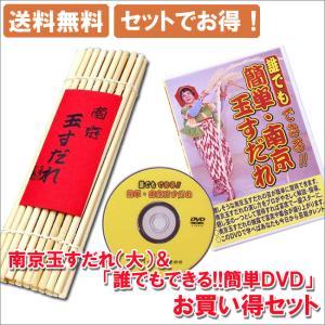 南京玉すだれ(大)+DVDお買い得セット|shioken