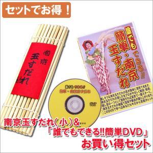 南京玉すだれ(小)+DVDお買い得セット|shioken