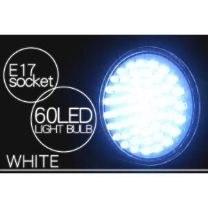 省エネ・コンパクト 消費電力3ワット E17規格 LED60灯電球 白色光|shioken