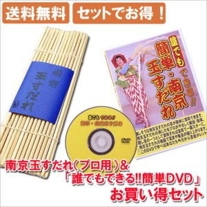 南京玉すだれ(プロ用)+DVDお買い得セット|shioken