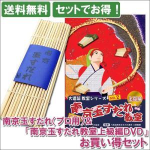 南京玉すだれ(プロ用)+上級編DVDお買い得セット|shioken