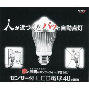 センサー付 LED電球40型|shioken